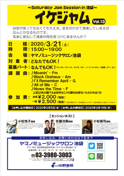 2020 live お知らせ_f0226500_11584113.jpeg