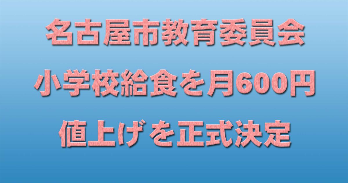 名古屋市教育委員会 小学校給食を月600円値上げを正式決定_d0011701_10441585.jpg