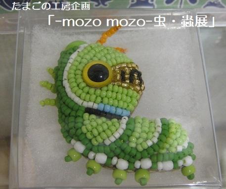 たまごの工房企画 -mozo mozo- 虫・蟲 展  その3_e0134502_16460930.jpg