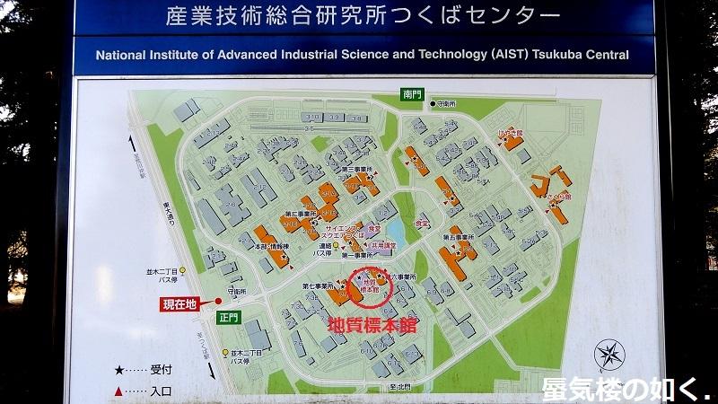 「恋する小惑星」舞台探訪004-1/3 第4話 つくば駅周辺、そして地質標本館へ_e0304702_07565033.jpg