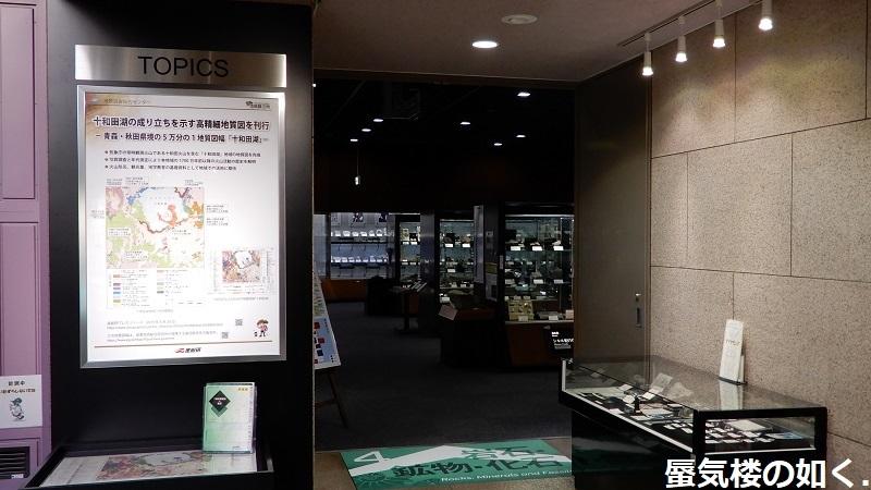 「恋する小惑星」舞台探訪004-1/3 第4話 つくば駅周辺、そして地質標本館へ_e0304702_07594871.jpg