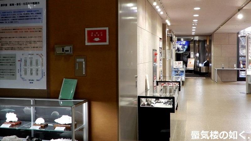 「恋する小惑星」舞台探訪004-1/3 第4話 つくば駅周辺、そして地質標本館へ_e0304702_08003994.jpg