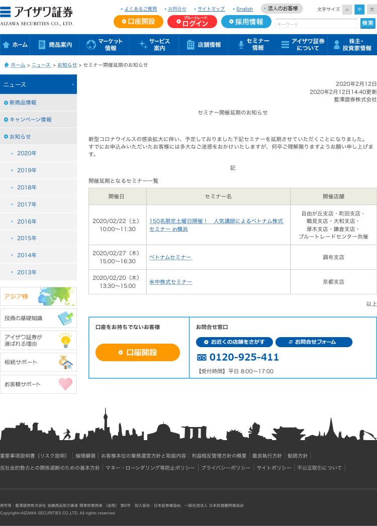 ベトナム株セミナーが、コロナの影響で_c0073205_20370023.jpeg