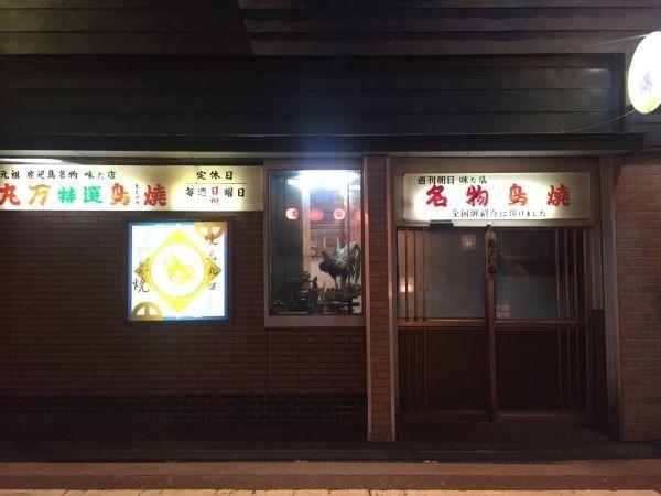 鹿児島、熊本、京都の2泊3日を1時間半で書きました。入荷フランスハンティングジャケット、USオーバーオールなど_f0180307_15413637.jpg