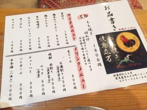 鹿児島、熊本、京都の2泊3日を1時間半で書きました。入荷フランスハンティングジャケット、USオーバーオールなど_f0180307_15455105.jpg