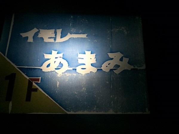 鹿児島、熊本、京都の2泊3日を1時間半で書きました。入荷フランスハンティングジャケット、USオーバーオールなど_f0180307_16311089.jpg