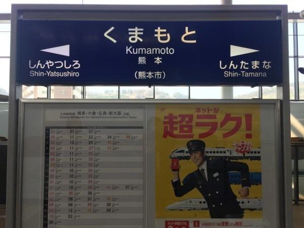 鹿児島、熊本、京都の2泊3日を1時間半で書きました。入荷フランスハンティングジャケット、USオーバーオールなど_f0180307_16475159.jpg