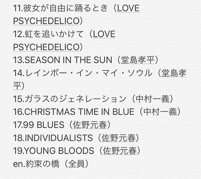 SONGS & FRIENDS 〜佐野元春『Cafe Bohemia』〜@LINE CUBE SHIBUYA(渋谷公会堂)_a0000912_08551954.jpg