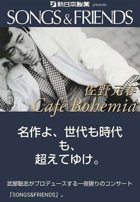 SONGS & FRIENDS 〜佐野元春『Cafe Bohemia』〜@LINE CUBE SHIBUYA(渋谷公会堂)_a0000912_08552704.jpg