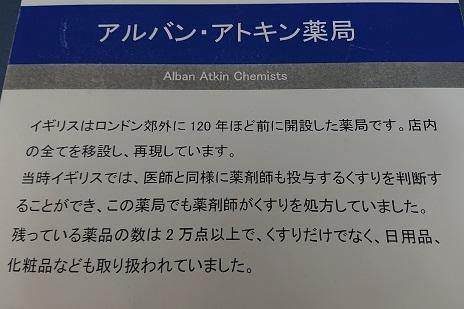 アルバン・アトキン薬局  有川知津子_f0371014_00063886.jpg