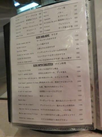 2020年2月。京都の新店開拓。ブラッスリー・カフェ・オンズ11にお邪魔。_d0019916_12581245.jpg