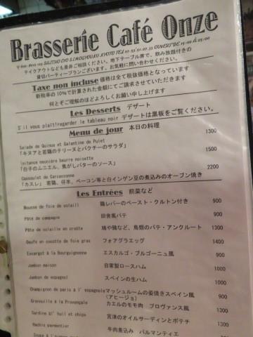 2020年2月。京都の新店開拓。ブラッスリー・カフェ・オンズ11にお邪魔。_d0019916_12582744.jpg