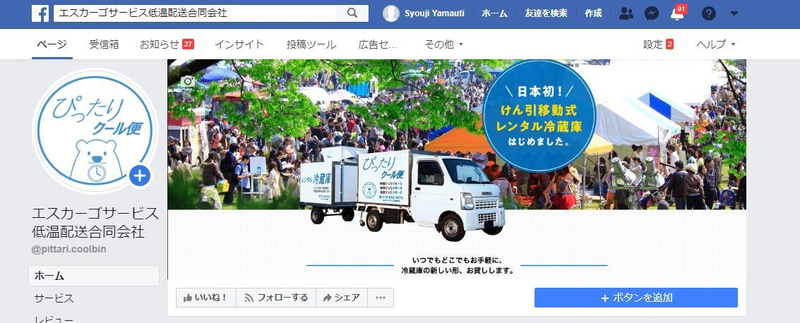 Facebook(企業ページ)始めました_f0246424_16513157.jpg