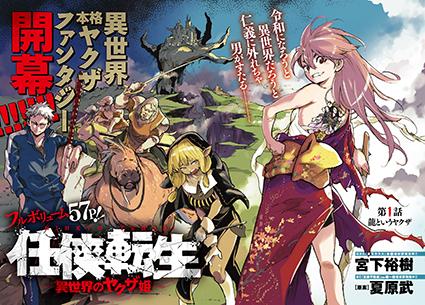 「任侠転生-異世界のヤクザ姫-」第1集:コミックスデザイン_f0233625_17205739.jpg