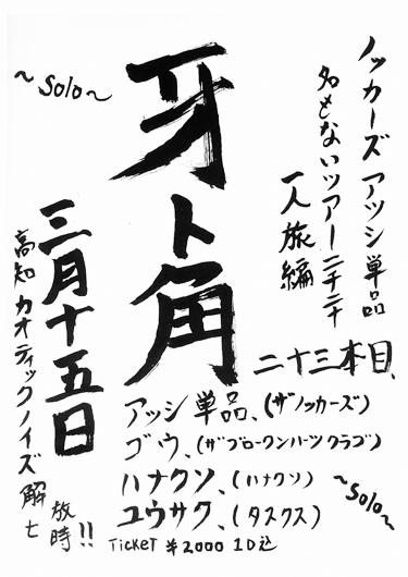 今宵、男の哀愁劇場!!_f0004730_17164898.jpg