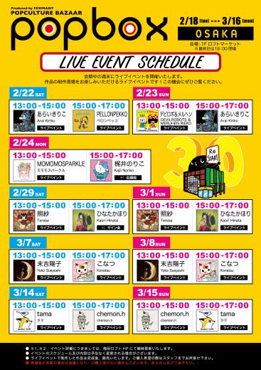 梅田POPBOX/ライブイベント情報!!_f0010033_14344279.jpg