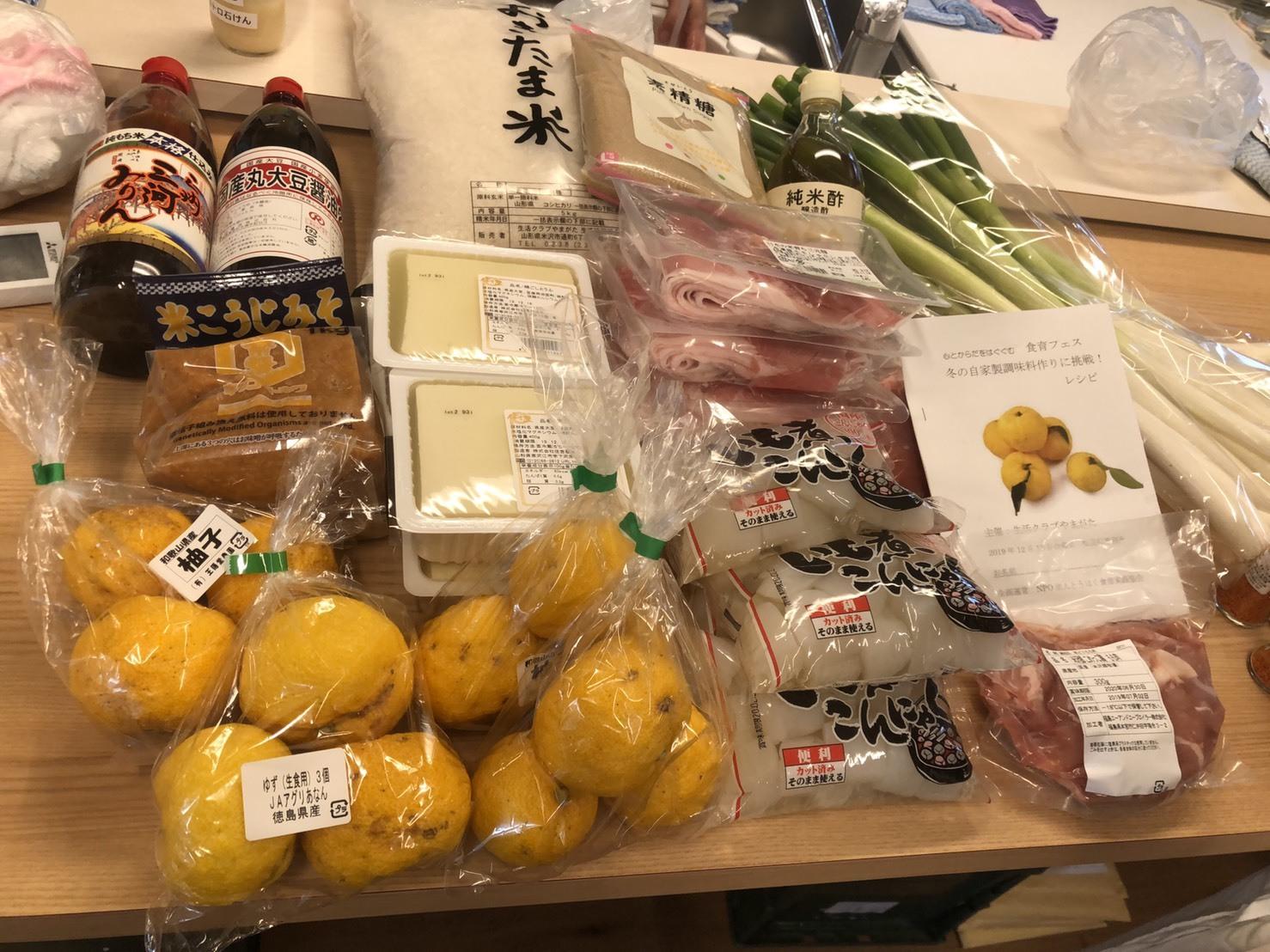 第2回食育フェスin山形~冬の自家製調味料作りに挑戦!~_b0297136_11505419.jpg