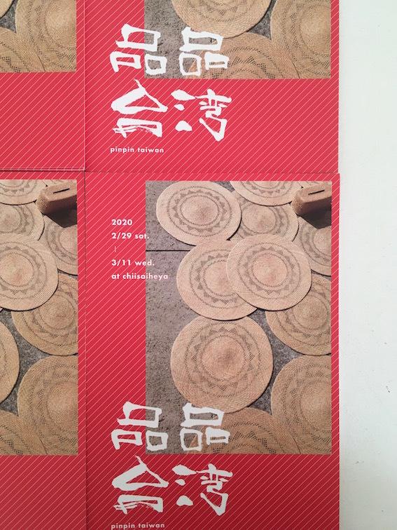 2月29日より「品品台湾」_e0407037_17121852.jpg