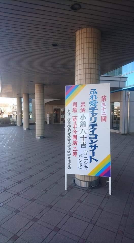 津島市 ふれ愛チャリティーコンサートでコニシキさんの演奏を聴きました!_f0373339_12480990.jpg