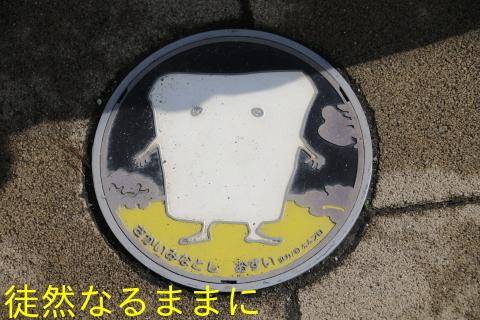 鬼太郎列車_d0285540_07100240.jpg