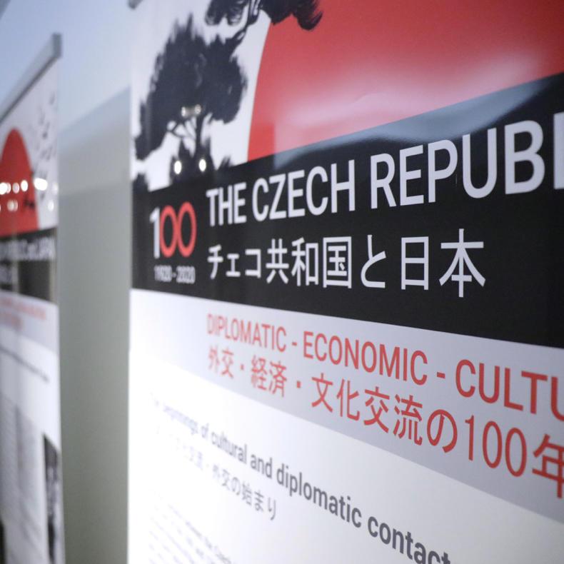 「チェコ共和国と日本 ~外交・経済・文化交流の100年~」でチェコと日本の交流の歴史を学ぶ_c0060143_21181317.jpg