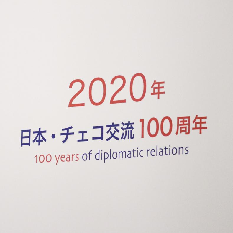 「チェコ共和国と日本 ~外交・経済・文化交流の100年~」でチェコと日本の交流の歴史を学ぶ_c0060143_21191742.jpg