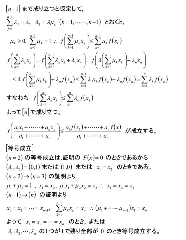 解析学演習《57》微分法(Jensenの不等式)_b0368745_12484833.png