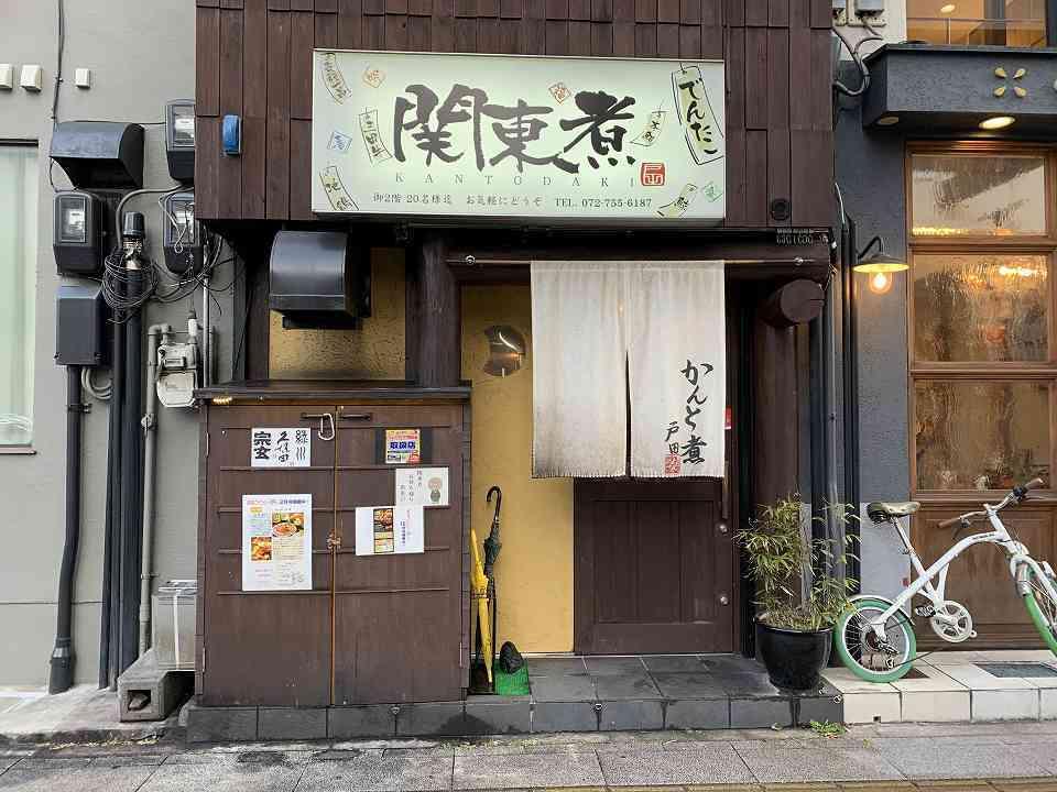 川西能勢口の居酒屋「かんと煮 戸田」_e0173645_21332956.jpg