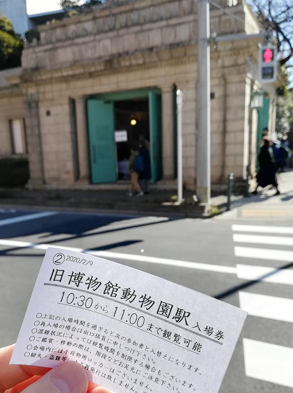 Hello from Tokyo 116 上野・旧博物館動物園駅_a0003650_20462246.jpg
