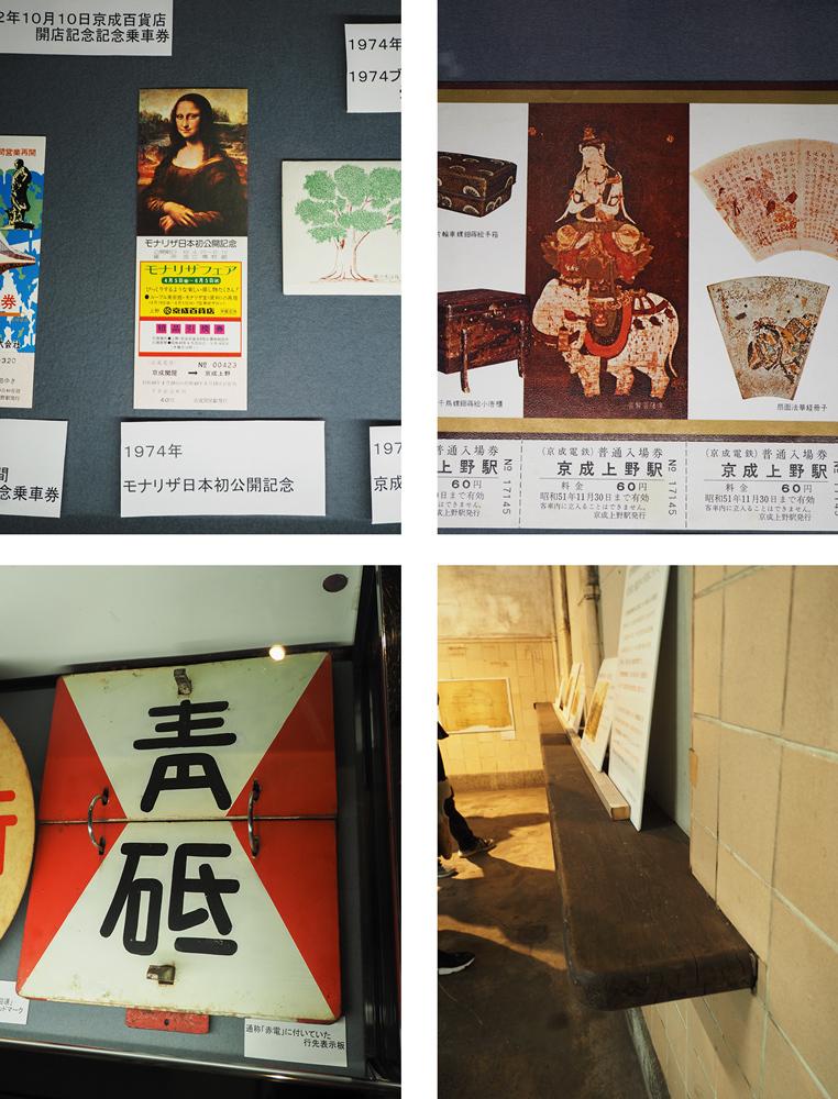 Hello from Tokyo 116 上野・旧博物館動物園駅_a0003650_20482890.jpg
