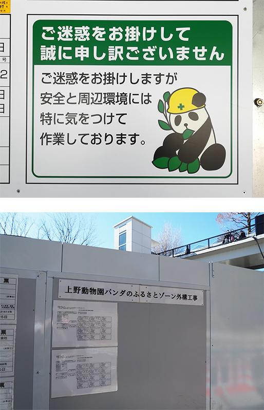 Hello from Tokyo 116 上野・旧博物館動物園駅_a0003650_20595375.jpg
