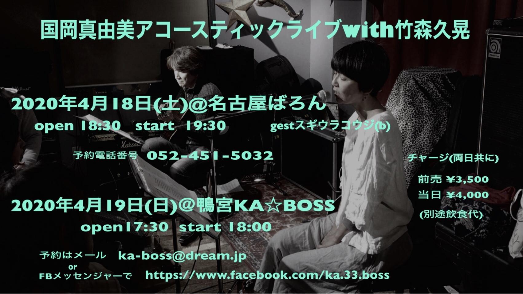 今後のライブ予定〜_d0124753_22382700.jpeg