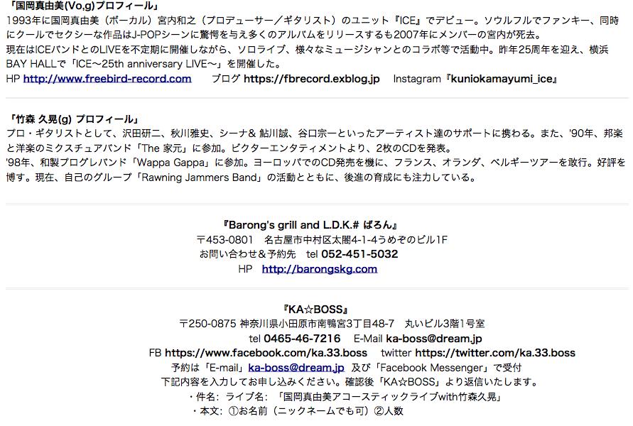 今後のライブ予定〜_d0124753_23185788.png