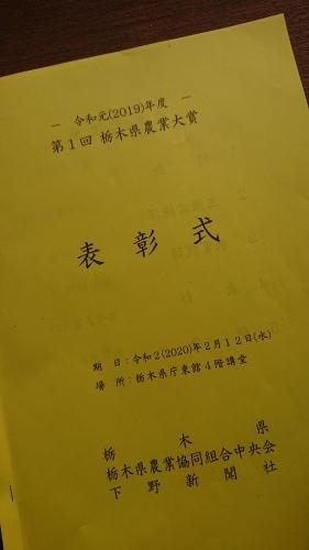栃木県農業大賞_d0101562_15265501.jpg