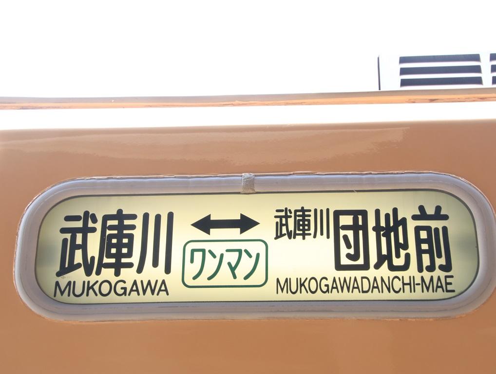 阪神電車 赤胴車のある風景_d0202264_10433782.jpg