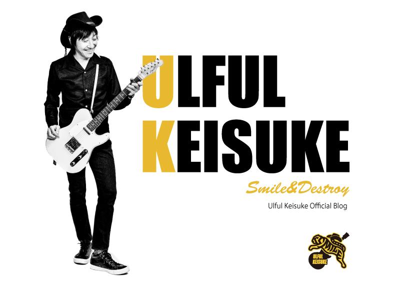 ウルフルケイスケオフィシャル ブログ ULFUL KEISUKE