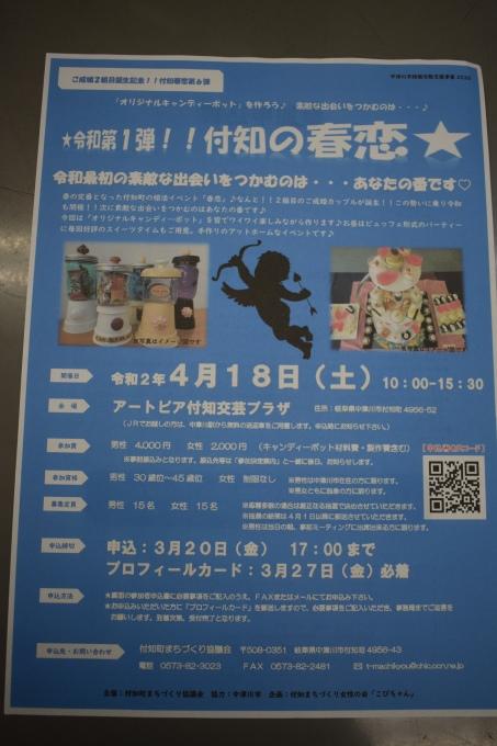 令和第1弾!!付知の「春恋」開催決定!!_c0238069_10033278.jpg