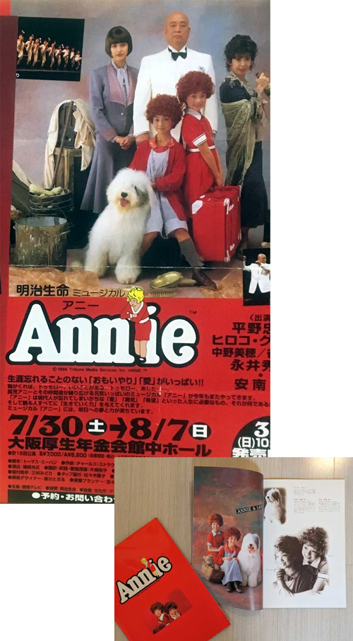 子どもが大うけするママの失敗談「ミュージカル『アニー』でグラス全部おとしちゃった」_d0169072_11354145.jpg