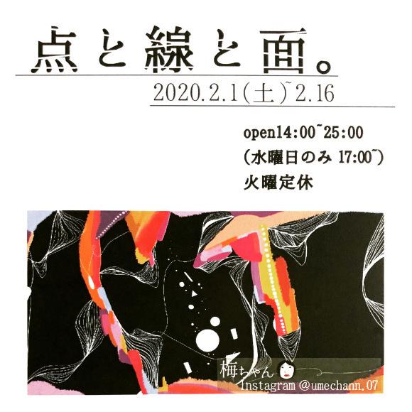 展示会スケジュール2020_c0135074_20344750.jpeg
