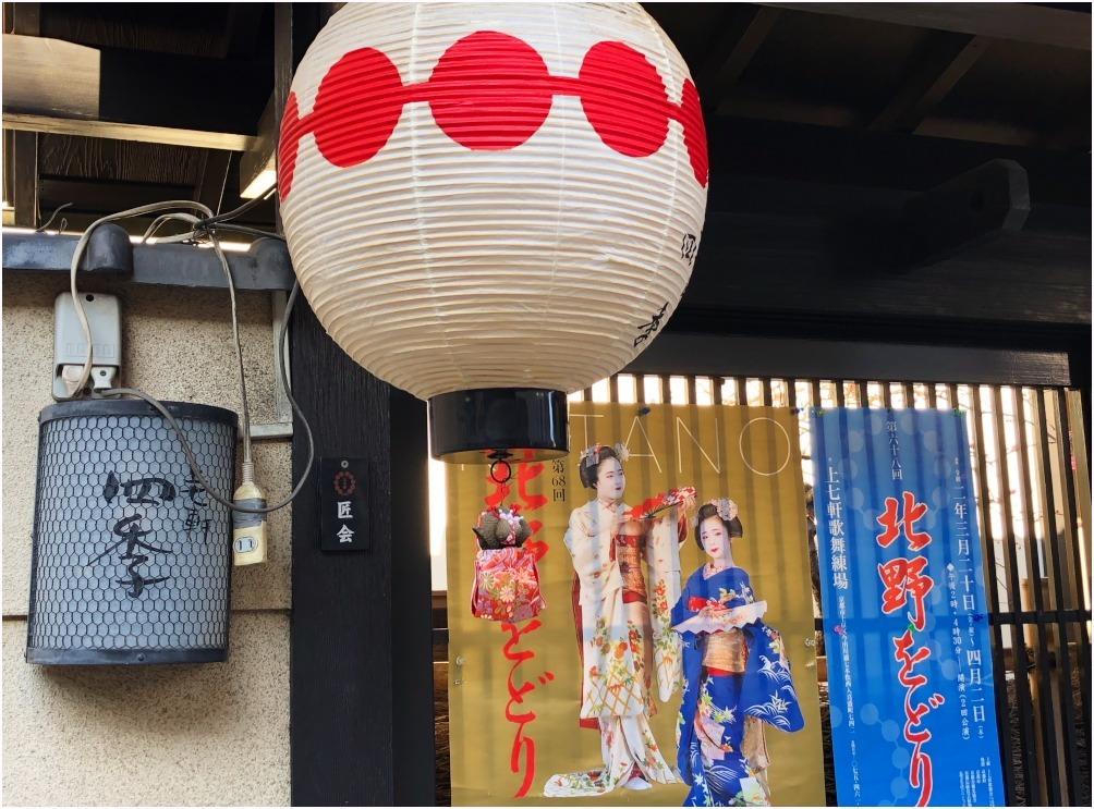 < 京の花街 上七軒 >_c0036080_15175366.jpg