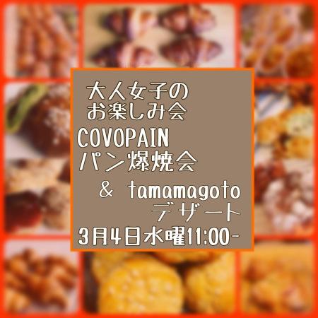 パン爆焼き会_c0083484_09444566.jpeg
