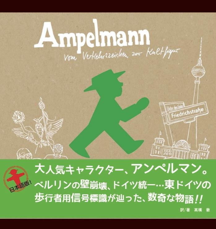 アンペルマンブック日本版!_c0180686_07520048.jpeg