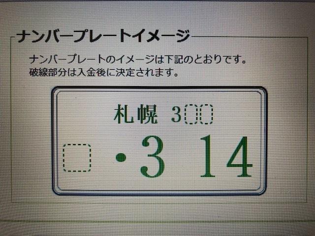★プリウス30系 ご成約ありがとうございますッ(^_^)v★(白石店)_c0161601_12435328.jpg