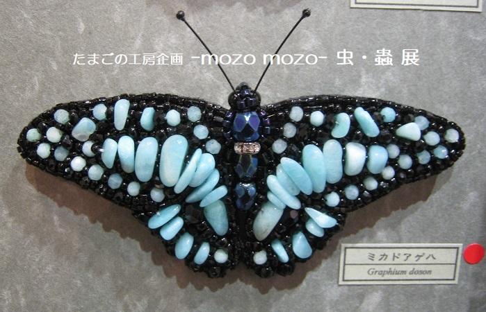 たまごの工房企画 -mozo mozo- 虫・蟲 展  その3_e0134502_17545152.jpg