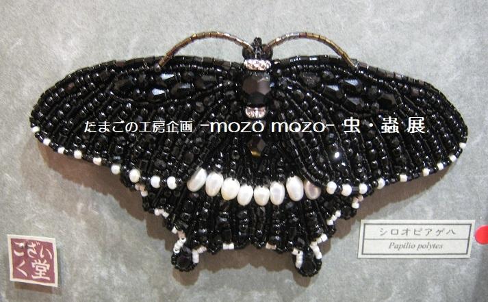 たまごの工房企画 -mozo mozo- 虫・蟲 展  その3_e0134502_17550337.jpg