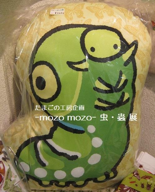 たまごの工房企画 -mozo mozo- 虫・蟲 展  その3_e0134502_17550894.jpg