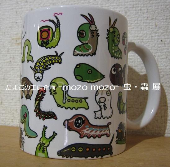 たまごの工房企画 -mozo mozo- 虫・蟲 展  その3_e0134502_17551416.jpg