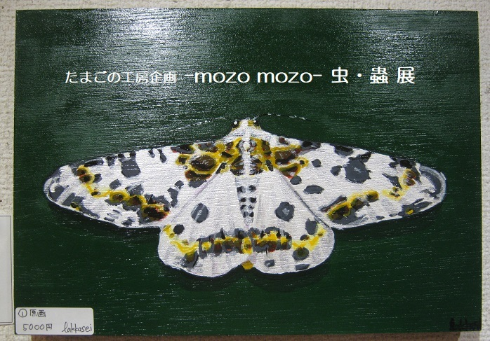 たまごの工房企画 -mozo mozo- 虫・蟲 展  その3_e0134502_17552296.jpg