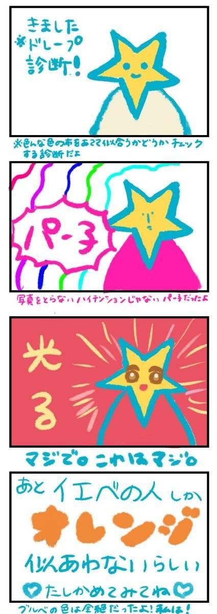 診断などの様子を可愛く漫画風に描いてくださいました〜(*´╰╯`๓)♬_a0213806_14563430.jpeg