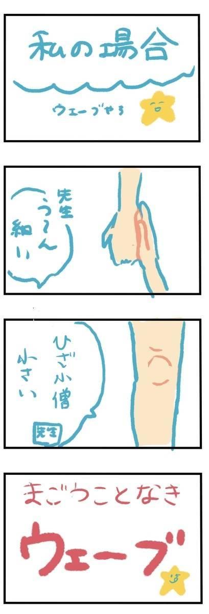 診断などの様子を可愛く漫画風に描いてくださいました〜(*´╰╯`๓)♬_a0213806_14572751.jpeg